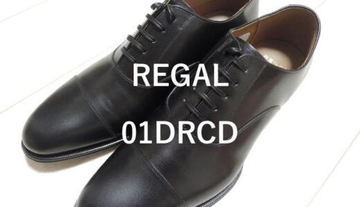 REGAL「01DRCD」が今の自分に最適な革靴だと思った