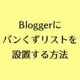 Bloggerにパンくずリストを設置した。めちゃくちゃ簡単。