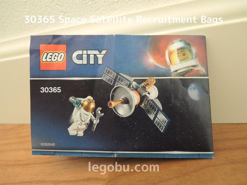 30365 宇宙飛行士と人工衛星 説明書