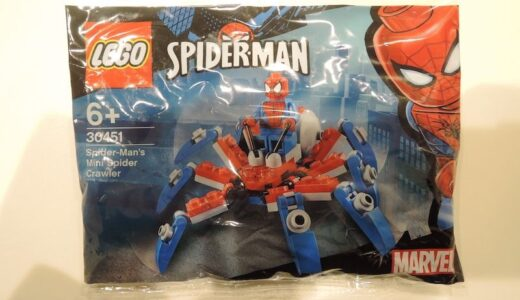 30451 スパイダーマン ミニスパイダークローラー ポリバッグ 【レビュー】