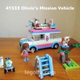 41333 オリビアのドキドキミッションワゴン【レビュー】