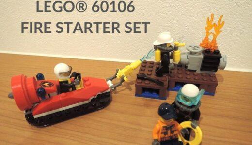 60106 消防隊スタートセット【レビュー】