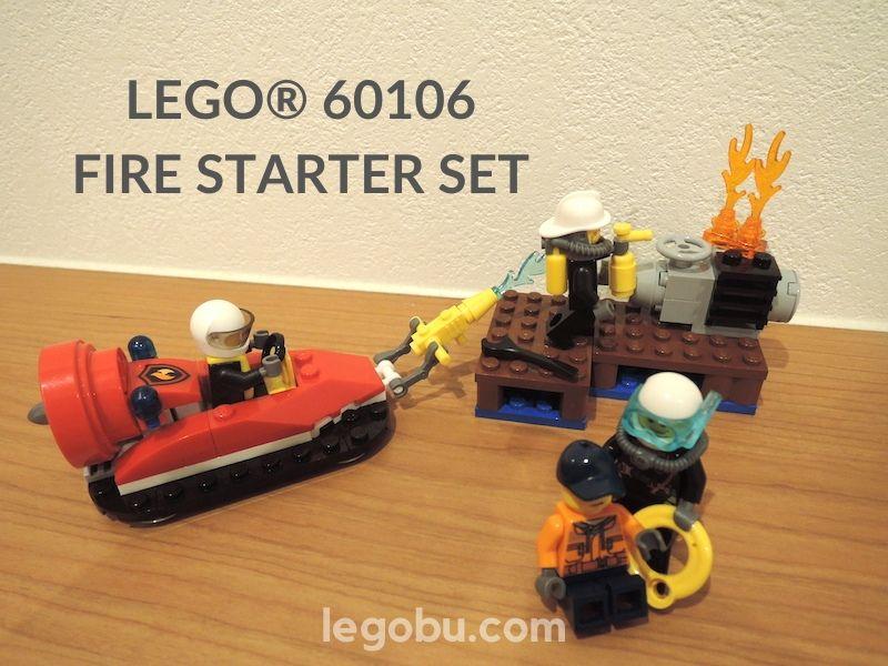 60106 消防隊スタートセット 組み立てた