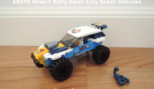 60218 砂漠のラリーカー【レビュー】