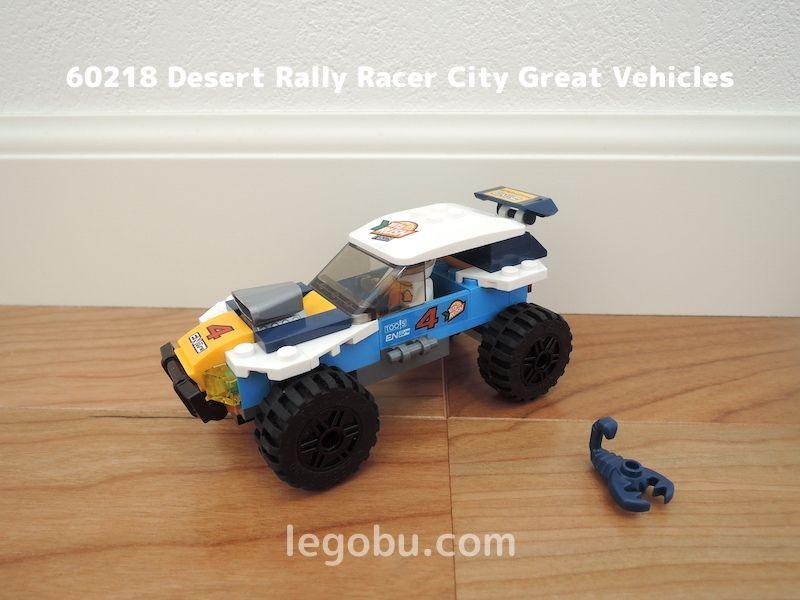 60218 砂漠のラリーカー 組み立てた
