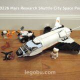 60226 超高速!火星探査シャトル【レビュー】