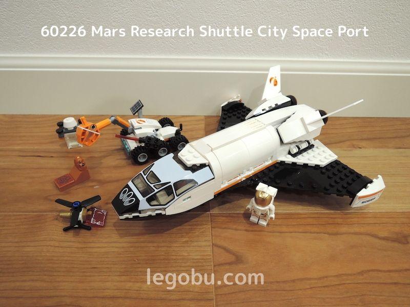 60226 超高速!火星探査シャトル 組み立てた