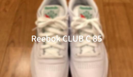 Reebok「CLUB C 85 ARCHIVE」を買ったのでレビュー