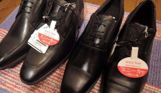 『TEXCY LUXE』シリーズは歩きやすく脱ぎ履きしやすいビジネスシューズ!2足買い足して通算3足目!
