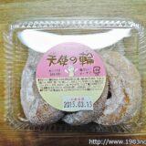 「りくろーおじさんの店」の「天使の輪」は懐かしい味がするドーナツ!