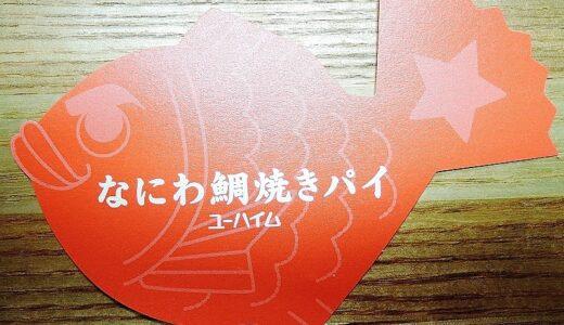 【なにわ鯛焼きパイ】エキマルシェ新大阪で「鯛焼きパイ」を購入!めっちゃ美味しいのでお土産におすすめ!【ユーハイム】