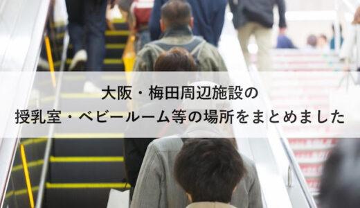 大阪・梅田周辺施設の授乳室・ベビールーム等の場所をまとめました