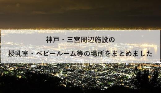 神戸・三宮周辺施設の授乳室・ベビールーム等の場所をまとめました