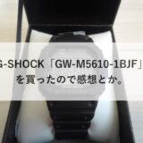 G-SHOCK「GW-M5610-1BJF」を買ったので感想とか。