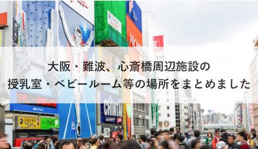 大阪・難波、心斎橋周辺施設の授乳室・ベビールーム等の場所をまとめました