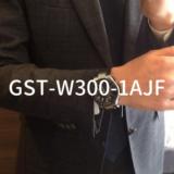 G-SHOCK「GST-W300-1AJF」はスーツに合うのか?