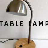 オリンピア照明のLEDテーブルランプ(GS1704)【レビュー】