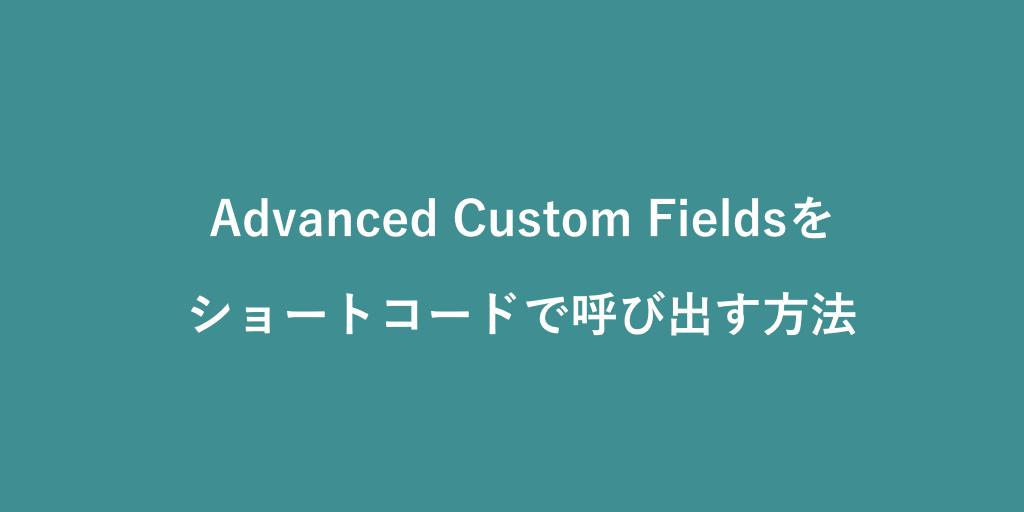 Advanced Custom Fieldsをショートコードで呼び出す方法