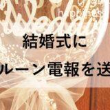 【税込4,320円】結婚式にバルーン電報を送った!めっちゃ簡単に手配できた!