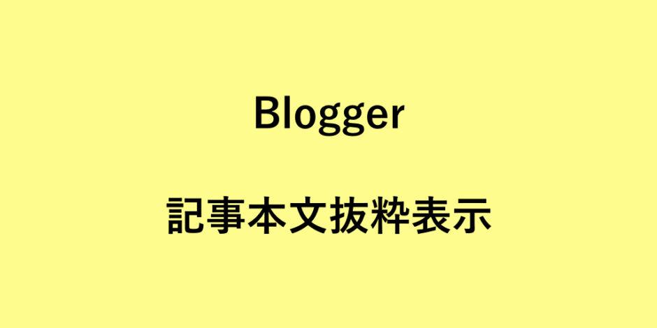 Bloggerのトップページを記事本文抜粋表示に変更