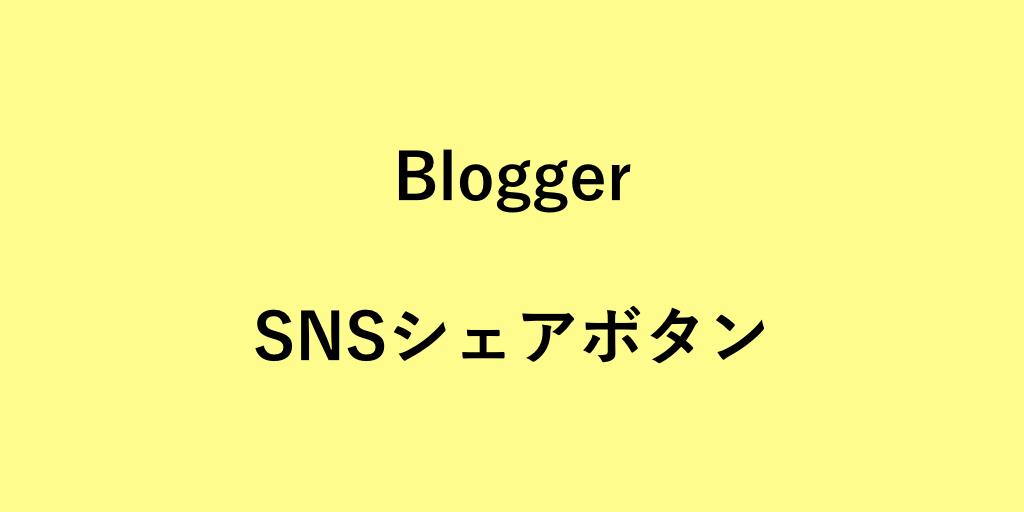 BloggerにSNSシェアボタンを設置したので手順や方法など。迷ったけども公式を使うことにした。
