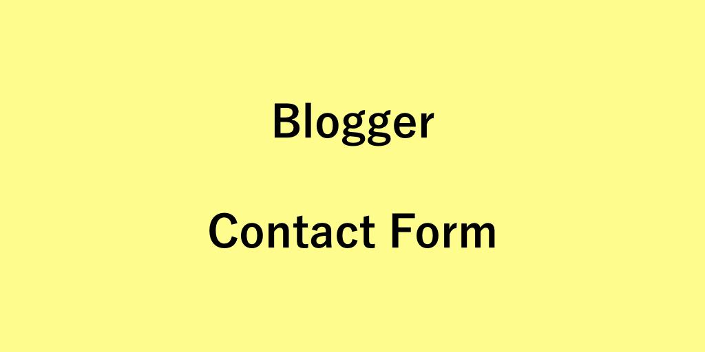 Bloggerのお問い合わせフォームをページに設置する方法