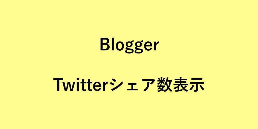 BloggerにTwitterのシェア数カウント表示付きボタンを設置する方法