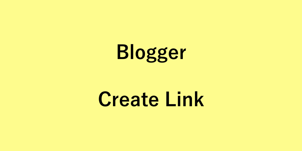 Chrome拡張機能「Create Link」を使うとBloggerでの記事作成が捗る