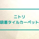 ニトリ「吸着タイルカーペット(ポニームジIV 40X40)」【レビュー】