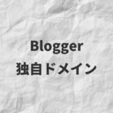 Bloggerで独自ドメインを設定する手順・方法