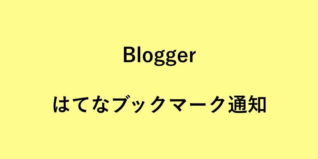 自分のブログの記事がはてブされたら通知されるように設定する。Bloggerとはてなブックマークを結びつける方法。
