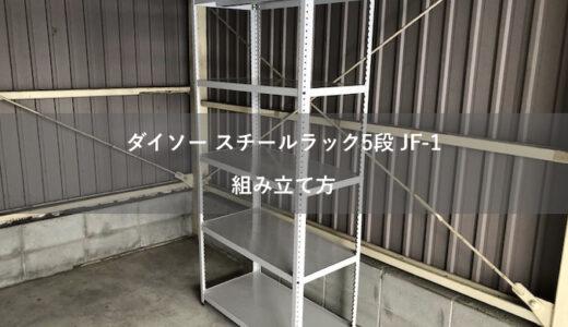 「ダイソー スチールラック5段 JF-1」の組み立て方【レビュー】