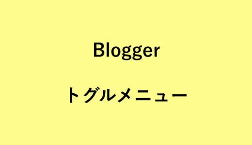 BloggerでjQueryを使ってグローバルメニュー・トグルメニューを表示する方法