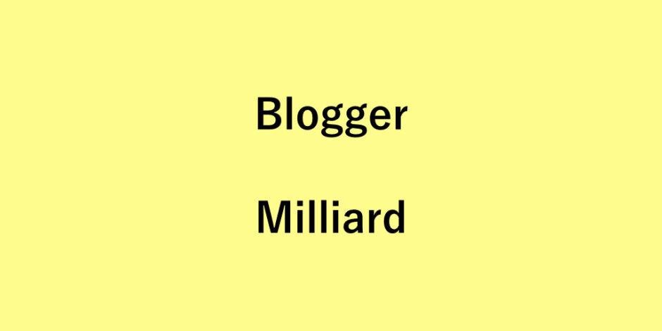 Bloggerの関連記事表示は「Milliard」で決まり