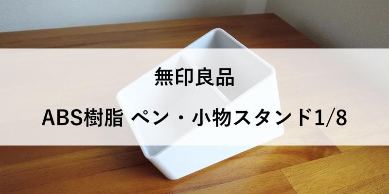 無印良品-ABS樹脂 ペン・小物スタンド1/8