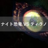 暗闇の中で恐竜展示が楽しめるイベント「ナイト恐竜 VS ティラノ」【レビュー】