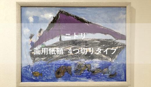 ニトリ 「画用紙額 四ツ切り」【レビュー】