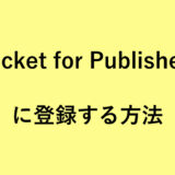 Bloggerで「Pocket for Publishers」に登録する方法