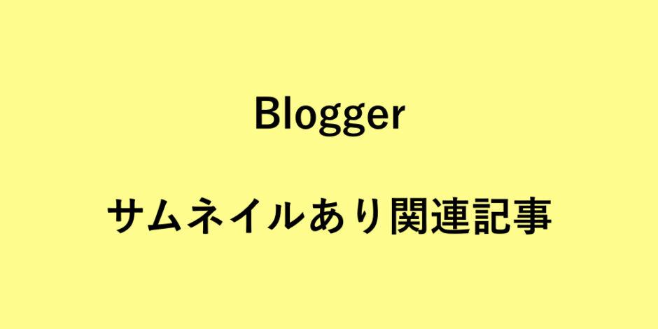Bloggerのサムネイルありの関連記事表示の紹介