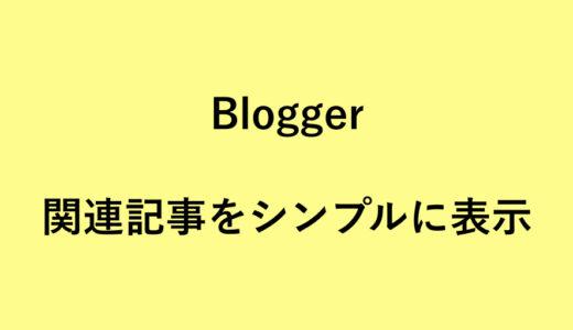 Bloggerでシンプルな関連記事を簡単に表示する方法