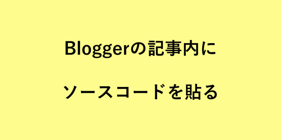 Bloggerの記事内にソースコードを貼る方法