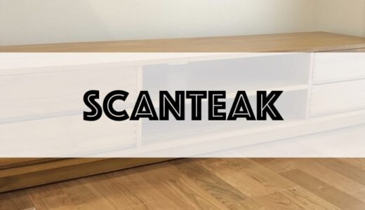 SCANTEAKのTVボードを購入!大人っぽくてかっこいい!