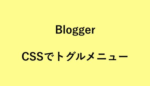Bloggerのモバイル表示にトグルメニューを設置する手順・方法