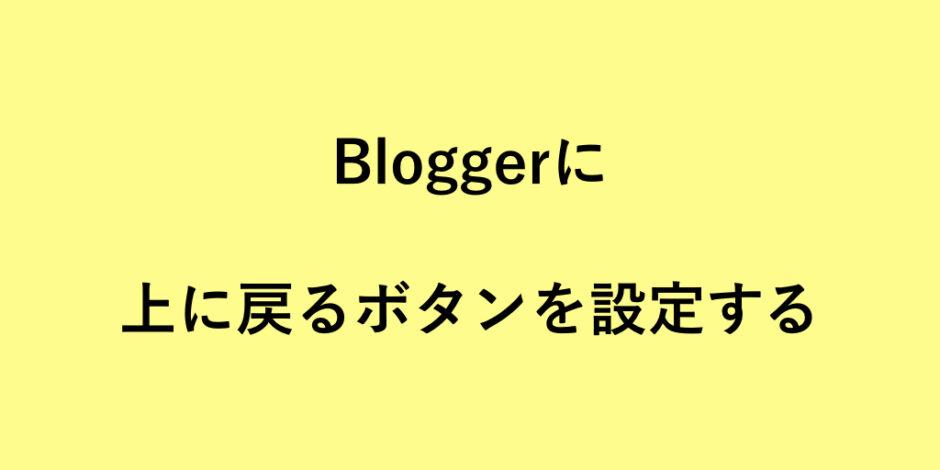 Bloggerに「TOPに戻る」ボタンを設定する方法