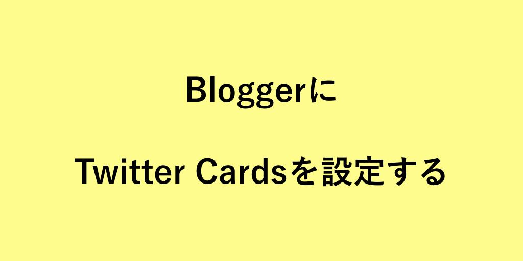 BloggerでTwitter Cardsを設定する手順・方法